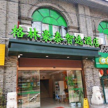 格林豪泰智选酒店(南京钟灵街地铁站店)