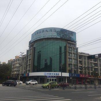 汉庭优佳酒店(东海县政府店)