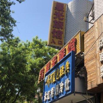 星光旅館(北京角門東里店)