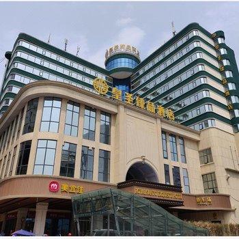 怀化皇圣臻品酒店