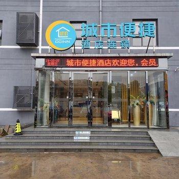 城市便捷酒店(武汉新洲摩尔城店)