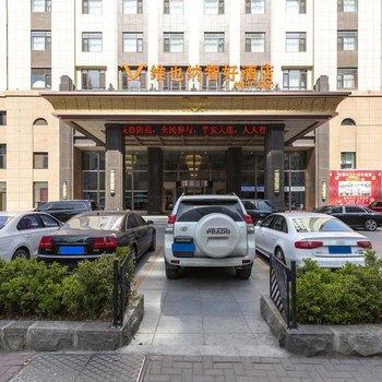 维也纳智好酒店(大连中山广场店)