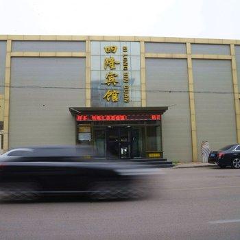 邹城四隆宾馆