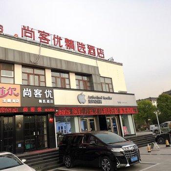 尚客优精选酒店(曲阜三孔游客中心店)