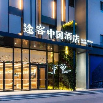 途客中國酒店(北京杜家坎園博園店)