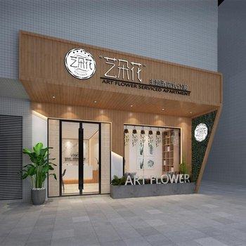 艺朵花主题公寓(广州白云机场店)
