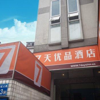 7天优品酒店(广州北京路步行街店)