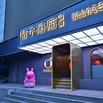 桔子酒店(北京中关村苏州街店)