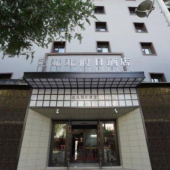 北北假日酒店(哈尔滨中央大街新阳路店)