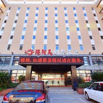 艳阳天时尚旅店(武汉黄陂店)
