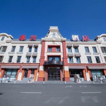 哈尔滨永兴酒店