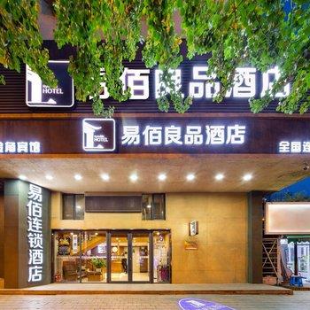 易佰良品酒店(沈阳火车站店)