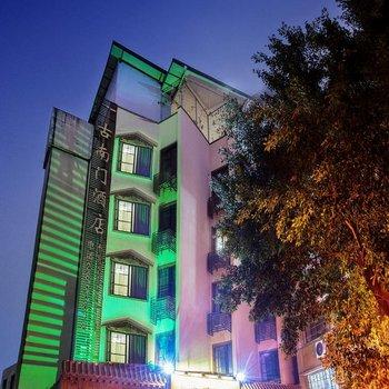 古南门酒店(桂林两江四湖店)