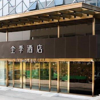 全季酒店(南京江宁东麒路店)