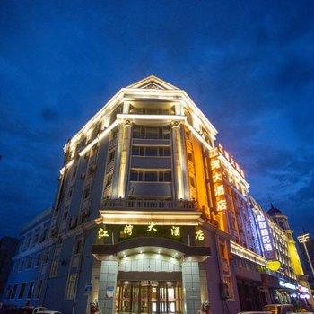 江湾大酒店(哈尔滨中央大街防洪纪念塔店)
