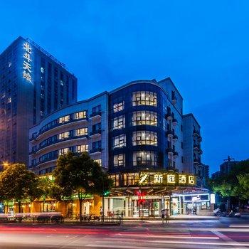 杭州新庭酒店