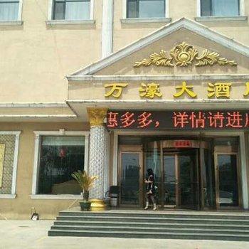 清徐万濠大酒店