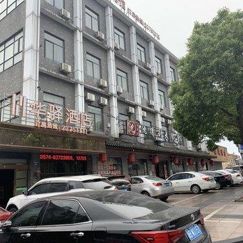 华驿易居酒店(宁波余姚阳明西路店)