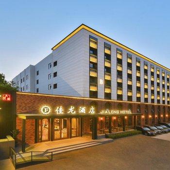 佳龍酒店(北京朝陽門總店)