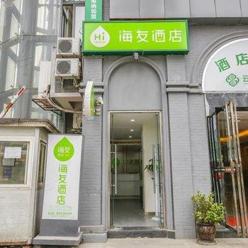 海友酒店(成都青羊宫中医大省医院地铁站店)