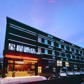 星程酒店(厦门会展中心蔡塘广场店)
