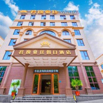 君逸豪廷假日酒店(昆明官渡古镇店)