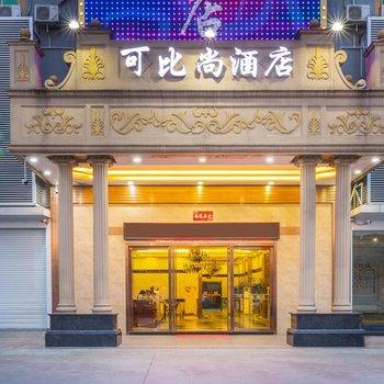 可比尚酒店(广州江高亿达广场店)