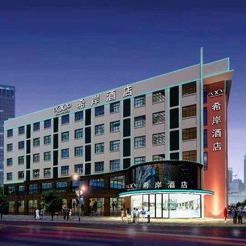 希岸酒店(杭州运河国际会展中心万达店)