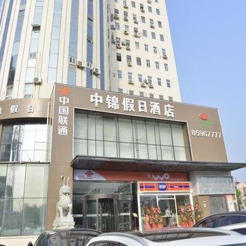 青岛中锦假日酒店