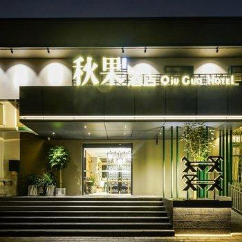 秋果酒店(北京中日友好医院和平里地铁站店)
