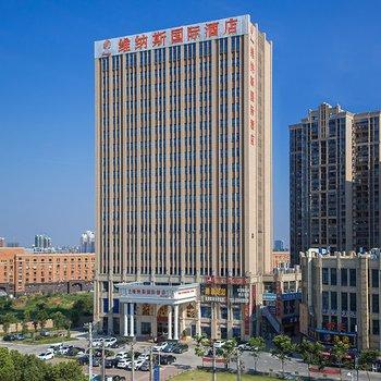 维纳斯国际酒店(武汉汉口北店)