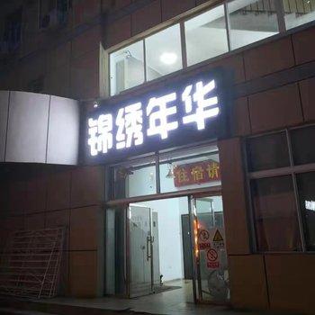 北京锦绣年华宾馆