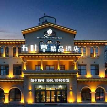 哈尔滨五叶草精品酒店
