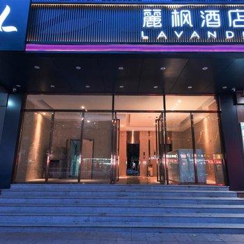 麗枫酒店(佛山顺德大良清晖园步行街店)