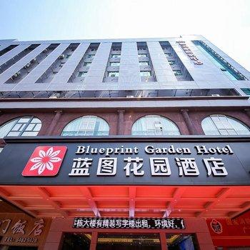 蓝图花园酒店(深圳龙城店)
