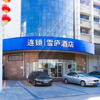 秦皇岛雪庐酒店