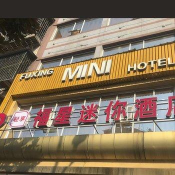 怀化福星迷你宾馆