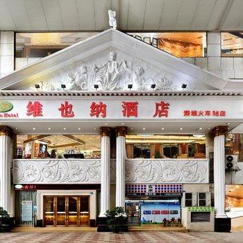 维也纳酒店(深圳东门国贸地铁站店)