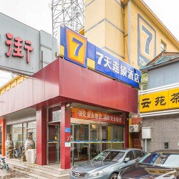 7天連鎖酒店(北京西客站馬連道店)