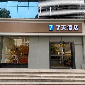 7天连锁酒店(武汉理工大学珞狮路店)