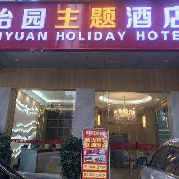 成都怡园假日酒店