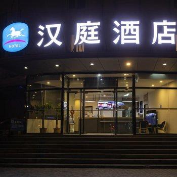 汉庭酒店(北京军博店)