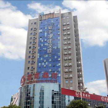 汉庭酒店(上饶中心广场中山路店)