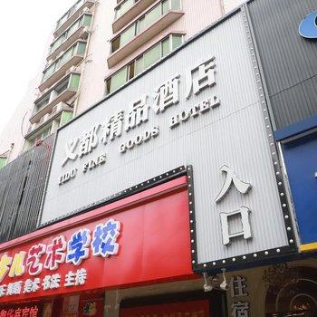 南京義都精品酒店