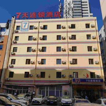 7天连锁酒店(沈阳三好街医大二院店)