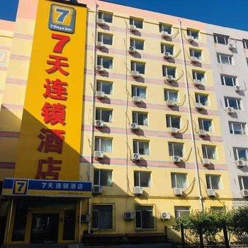 7天连锁酒店(哈尔滨火车站医大四院店)