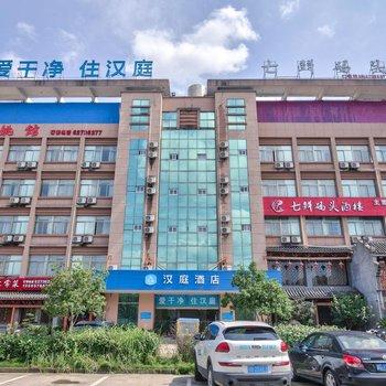 怡莱酒店(余姚行政服务中心店)