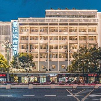 昆明丽悦城市酒店