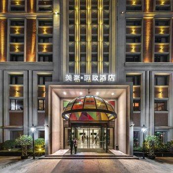 美豪麗致酒店(上海浦東機場店)