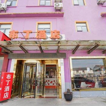 布丁酒店(上海浦東機場店)
